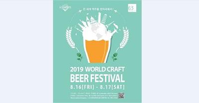 USA Rice-craft beer festival (2) thumbnail