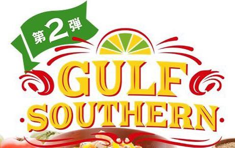 """Japan Sizzler ad with text """"Gulf Southern"""" in yellow with red and green embellishments"""