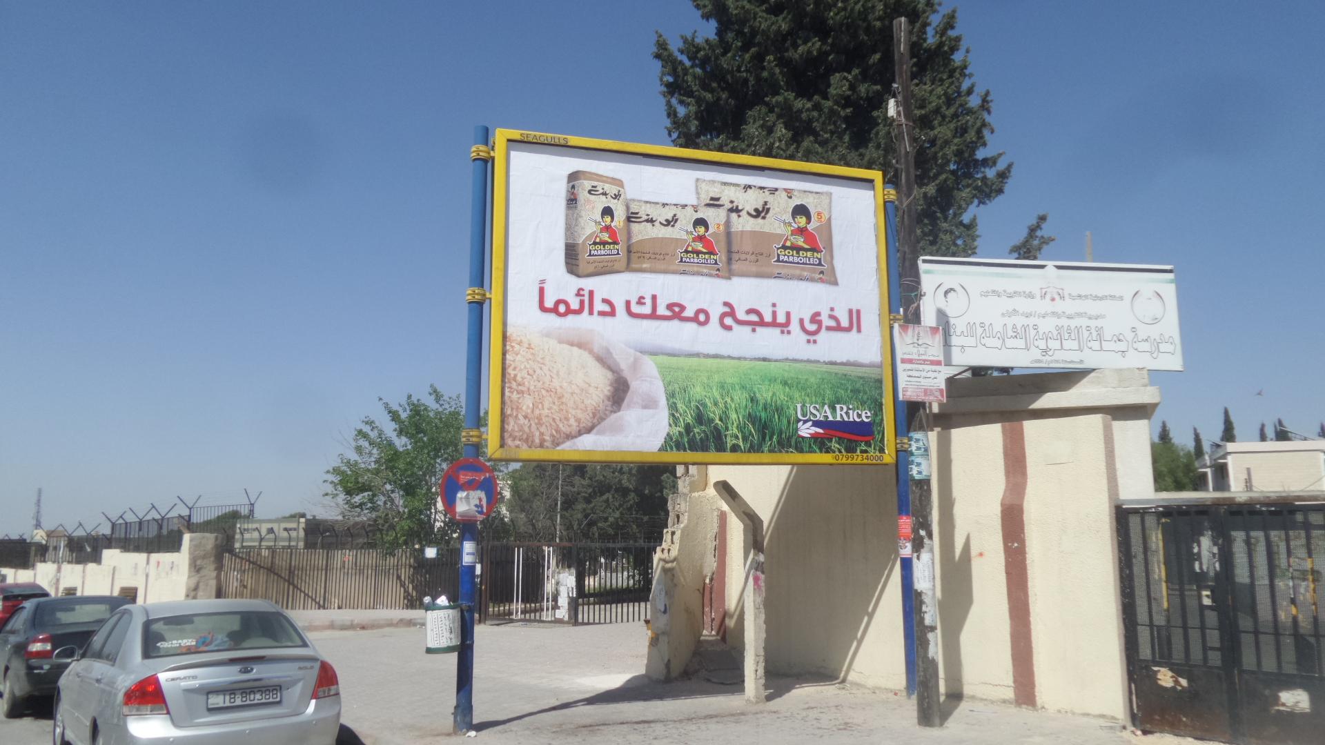 USA Rice billboard in Jordan featuring U.S. rice brand