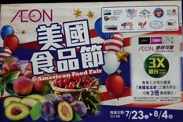 Colorful newspaper promotion with pictures of food and balloons highlighting an American Food Fair