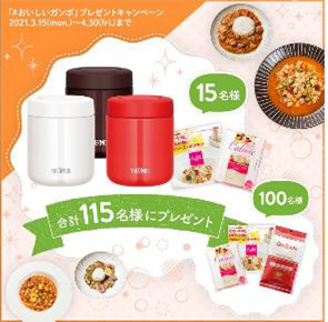 IP-Gumbo Promotion Resonates with Japanese Consumers-210520 copy
