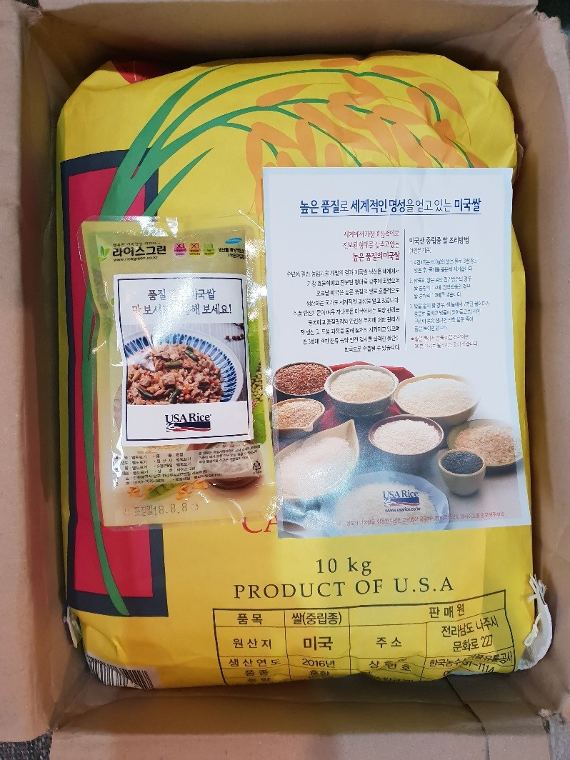 Rice giveaway, yellow 10kg bag with photos of rice in bowls, rice dish & USA Rice logo sticker