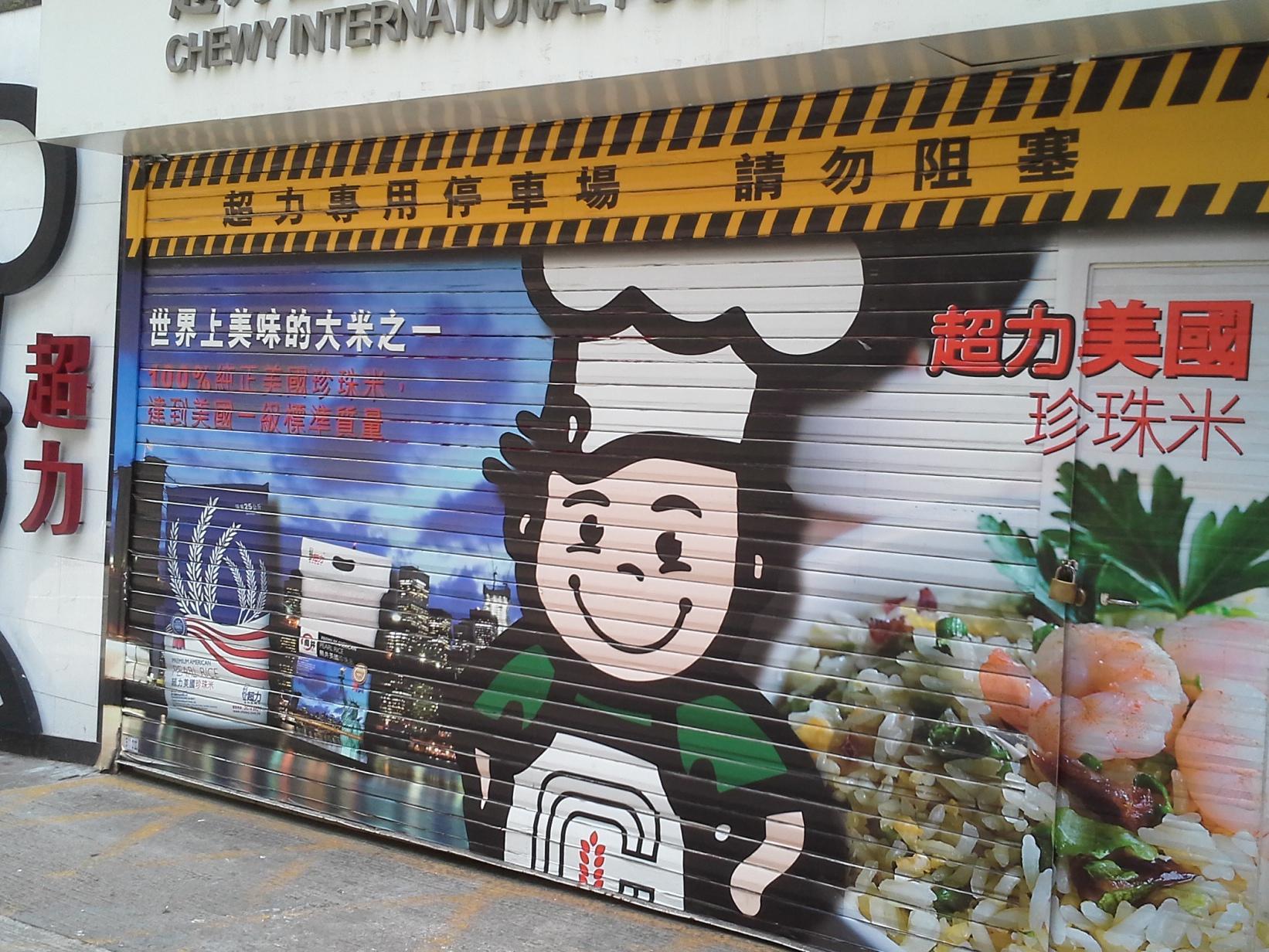 IP-US Medium Grain Breaks into Hong Kong Fast Food Mkt, Chewy Intl-160602
