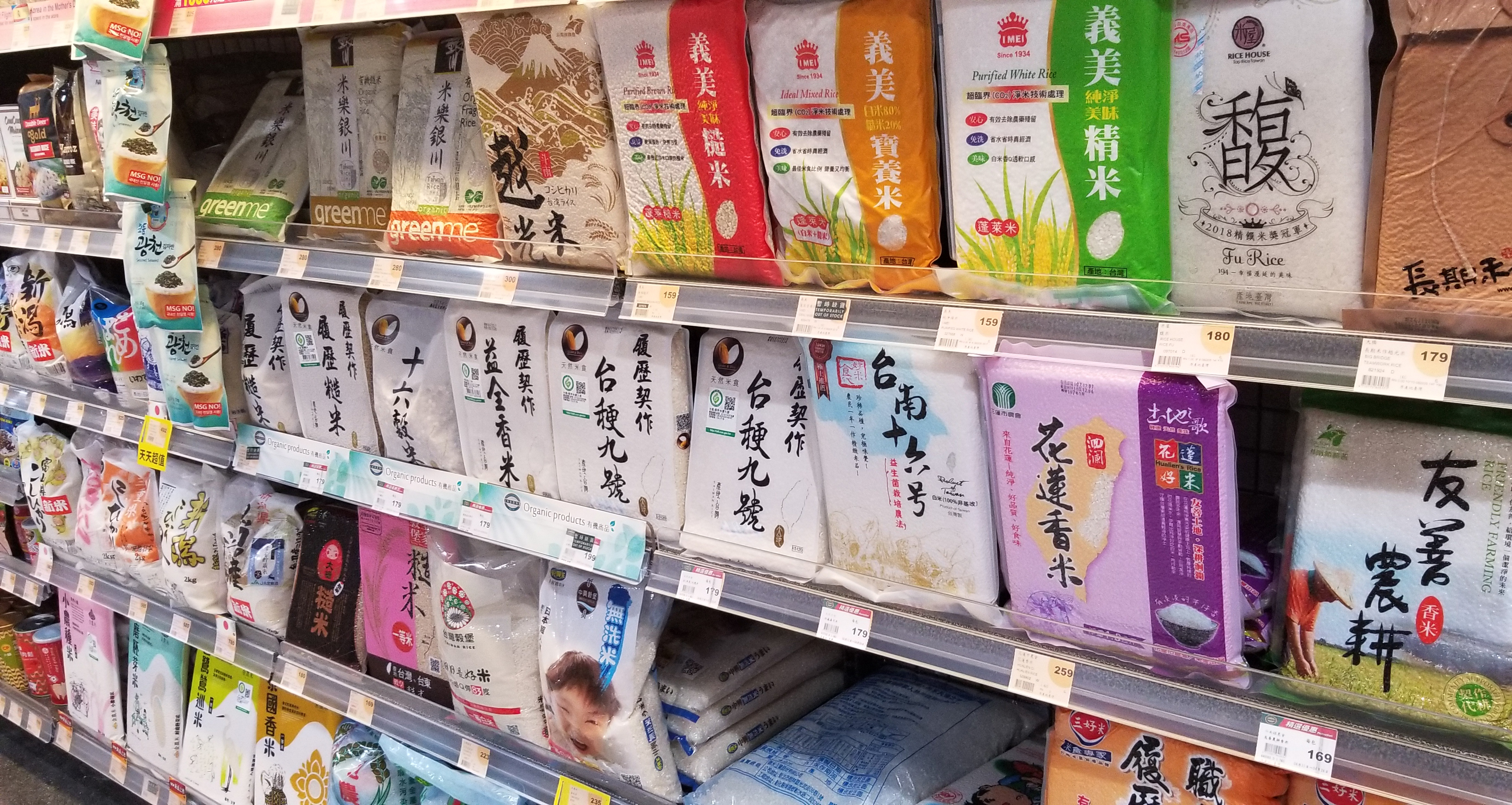 Grocery store rice aisle in Taiwan filled with colorful packages