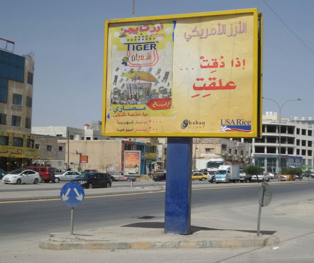 USA Rice billboard in the Middle East promoting U.S. rice for Ramadan