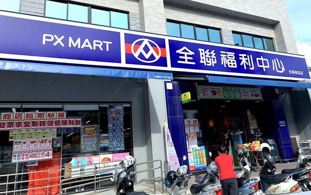 PX Mart Taiwan storefront