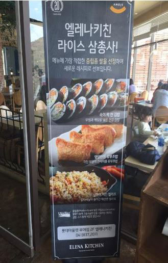 South-Korean-Elena-Kitchen sign