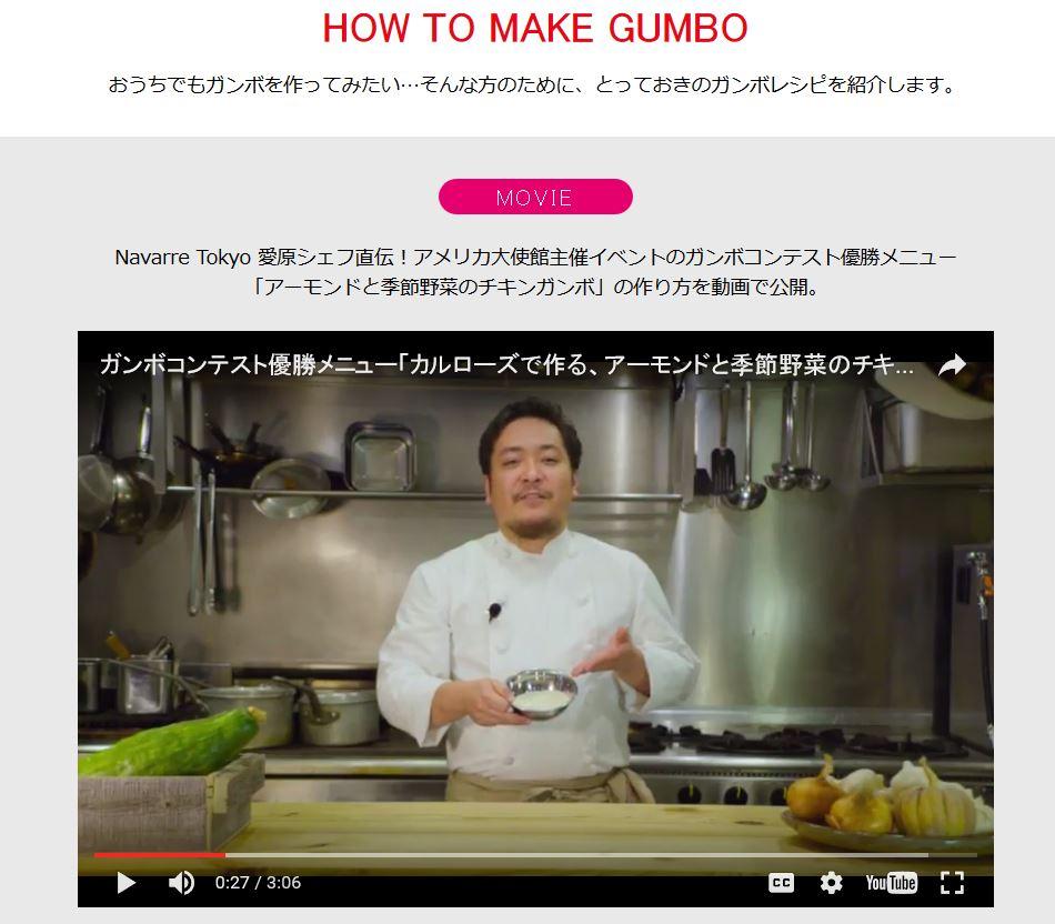 Japan Gumbo