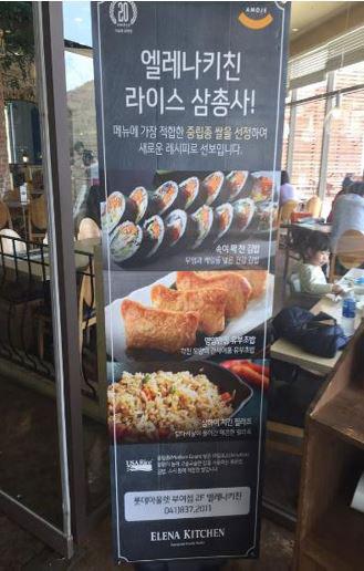 south korean restaurant sign